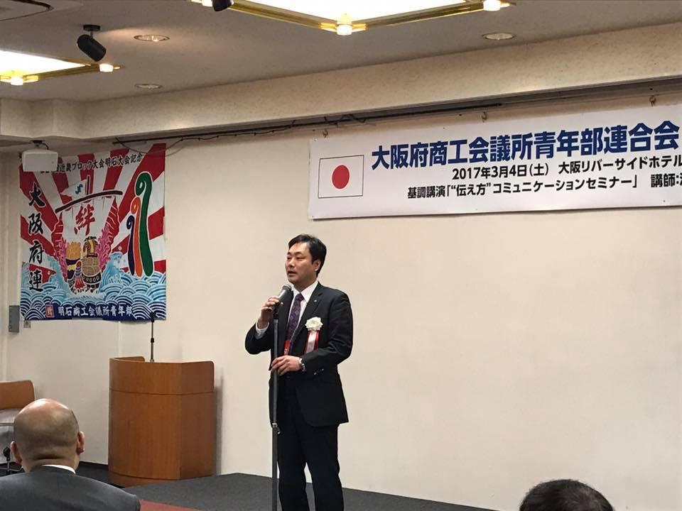 大阪府商工会議所青年部連合会 会員大会