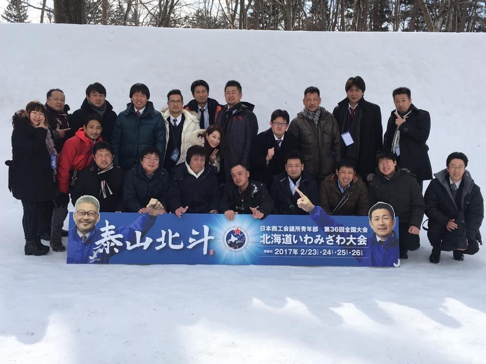 平成28年度日本YEG全国大会