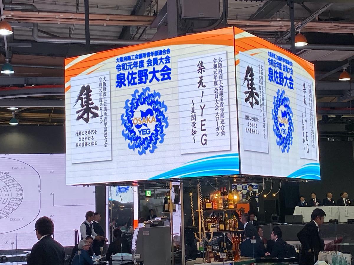 大阪府連会員大会
