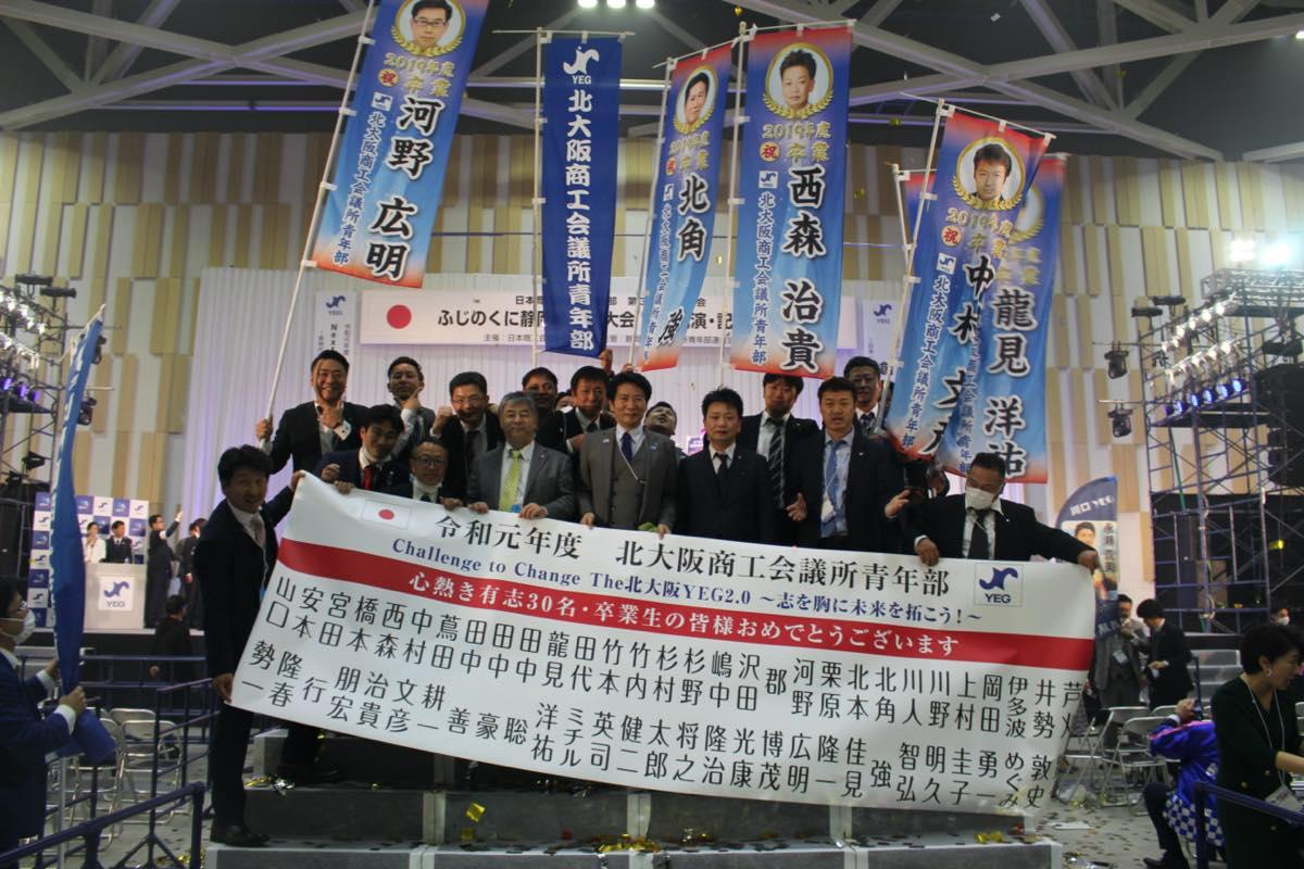 日本YEG静岡ぬまづ大会