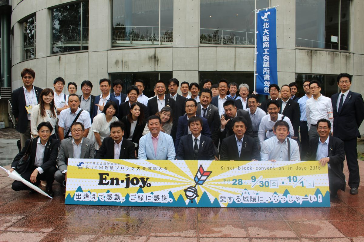 平成28年度近畿ブロック大会