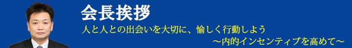 平成29年度 会長あいさつ