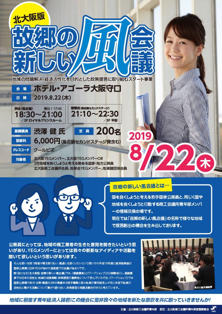 北大阪版故郷の新しい風会議